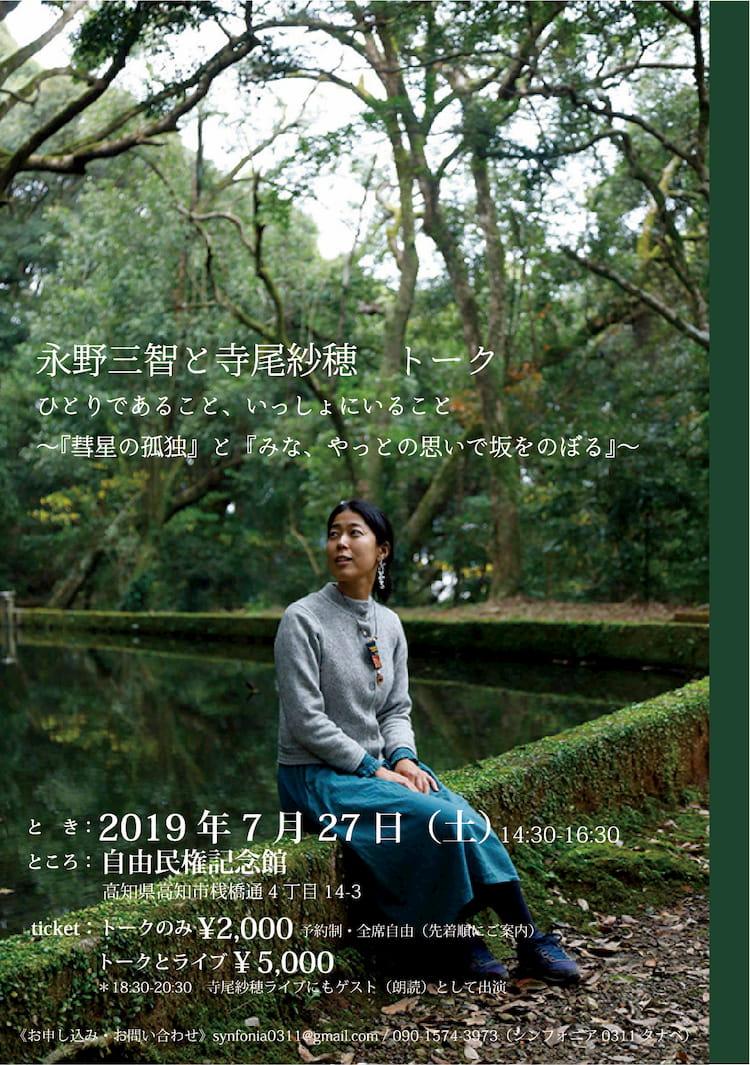 永野三智トークチラシ(表)|水俣病センター相思社