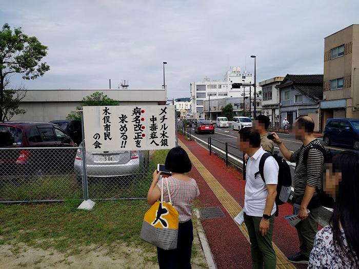京都文教大学の教職員を案内|水俣病センター相思社の水俣案内