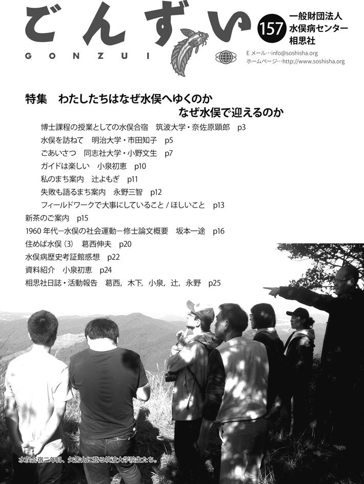 相思社機関紙「ごんずい」157号 水俣病センター相思社